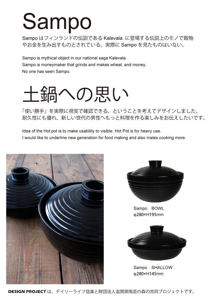 Sampo BOWL (サンポ ボウル)